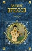 Книга Под Старым мостом автора Валерий Брюсов