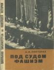 Книга Под судом фашизм (Нюрнбергский процесс автора Аркадий Полторак