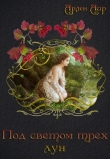 Книга Под светом трех лун (СИ) автора Арлен Аир