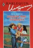 Книга Подари мне лошадку автора Джоан Джонстон