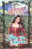 Книга Подари мне нежность автора Донна Флетчер