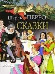 Книга Подарки феи автора Шарль Перро