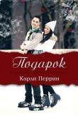 Книга Подарок (ЛП) автора Карли Перрин
