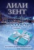 Книга Подарок (ЛП) автора Лили Зент