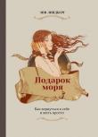 Книга Подарок моря автора Энн Морроу Линдберг