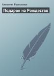 Книга Подарок на Рождество автора Алевтина Рассказова