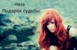 Книга Подарок судьбы (СИ) автора Алеся Монахова