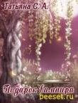 Книга Подарок вампира автора С. Татьяна