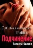 Книга Подчинение (СИ) автора Тальяна Орлова