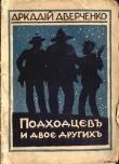 Книга Подходцев и двое других автора Аркадий Аверченко