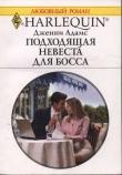 Книга Подходящая невеста для босса автора Дженни Адамс