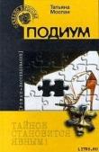 Книга Подиум автора Татьяна Моспан