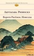 Книга Подкидыш автора Рюноскэ Акутагава