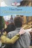 Книга Подлинно сильный пол автора Лина Баркли