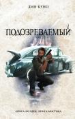 Книга Подозреваемый автора Дин Рей Кунц