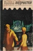Книга Подростки автора Михаил Коршунов