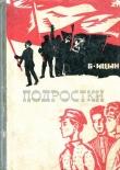 Книга Подростки автора Борис Ицын