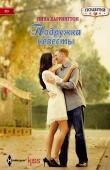 Книга Подружка невесты автора Нина Харрингтон