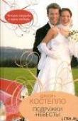 Книга Подружки невесты автора Джейн Костелло