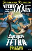 Книга Подсадная тетка автора Владимир Колычев