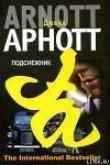 Книга Подснежник автора Джейк Арнотт