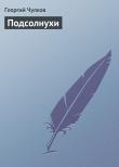 Книга Подсолнухи автора Георгий Чулков