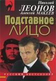 Книга Подставное лицо автора Николай Леонов