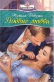Книга Подвиг любви автора Памела Робертс