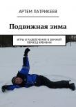 Книга Подвижнаязима автора Артем Патрикеев