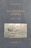 Книга Подводная война, 1914-1918 гг. автора А. Михельсен