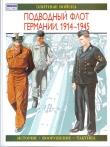 Книга Подводный флот Германии. 1914-1945 автора Автор Неизвестен