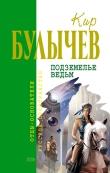 Книга Подземелье ведьм автора Кир Булычев