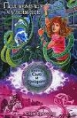 Книга Подземное чудовище автора Серж Брюссоло