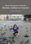 Книга Поэты людям непишут автора Инна Фидянина-Зубкова