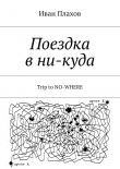 Книга Поездка вни-куда автора Иван Плахов