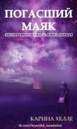 Книга Погасший маяк (ЛП) автора Карина Хелле