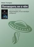 Книга Поговорить ниочём автора Майкл Гелприн