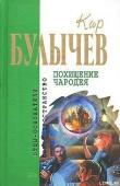 Книга Похищение чародея автора Кир Булычев