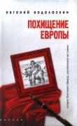 Книга Похищение Европы автора Евгений Водолазкин