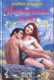 Книга Похищенный жених автора Карен Хокинс