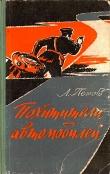 Книга Похитители автомобилей. Записки следователя автора Леонид Перов