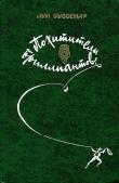 Книга Похитители бриллиантов (илл. Ю. Модлинского) автора Луи Анри Буссенар