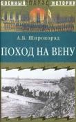Книга Поход на Вену автора Александр Широкорад