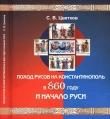Книга Поход Русов на Константинополь в 860 году и начало Руси автора Сергей Цветков
