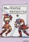 Книга Поход викингов автора Жан Оливье