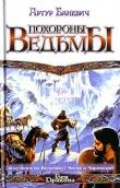 Книга Похороны ведьмы автора Артур Баневич