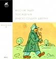 Книга Похождения бравого солдата Швейка автора Ярослав Гашек