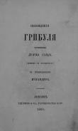 Книга Похождения Грибуля автора Жорж Санд