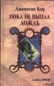 Книга Пока не выпал дождь автора Джонатан Коу