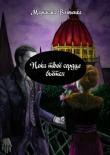 Книга Пока твоё сердце бьётся автора Маринапа Влюченка